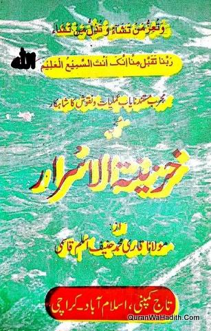 Khazinatul Asrar, Xerox, خزینۃ الاسرار