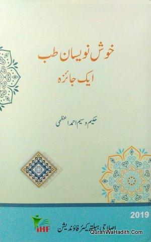 Khush Nawisan e Tib Ek Jaiza, خوش نویسان طب ایک جائزہ