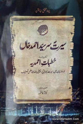 Khutbat e Ahmadiya, Seerat Sir Syed Ahamd Khan, خطبات احمدیہ, سیرت نبی از سر سید احمد خان, محقق ایڈیشن
