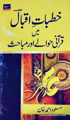 Khutbat e Iqbal Main Qurani Hawale Aur Mabahis, خطبات اقبال میں قرانی حوالے اور مباحث