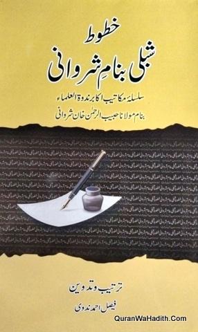 Khutoot e Shibli Banam Maulana Habibur Rahman Khan Sherwani, خطوط شبلی بنام مولانا حبیب الرحمٰن خان شروانی
