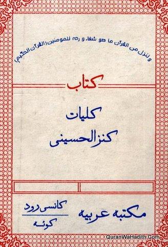 Kulliyat e Kanj ul Hussaini, کلیات کنز الحسینی