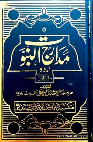 Madarij un Nabuwat Urdu, 2 Vols, مدارج النبوت اردو