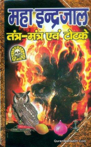 Maha Indrajaal Tantra Mantra Totke, महा इंद्रजाल तंत्र मंत्र एवं टोटके
