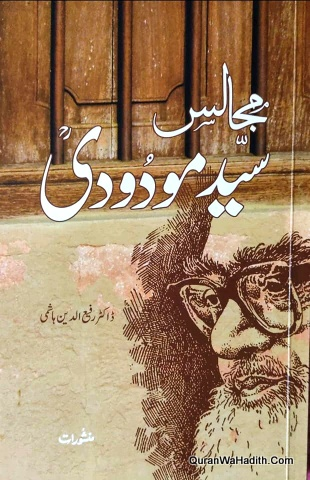 Majalis e Syed Maududi, مجالس سید مودودی