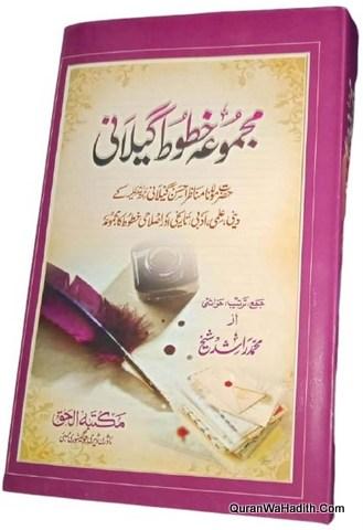 Majmua Khutoot e Gilani, Maulana Manazir Ahsan Gilani, مجموعہ خطوط گیلانی, مولانا مناظر احسن گیلانی