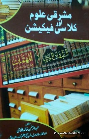 Mashriqi Uloom Aur Classiki Fekishan, مشرقی علوم اور کلاسیکی فیکیشن