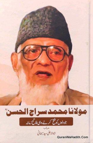 Maulana Muhammad Siraj ul Hasan, مولانا محمد سراج الحسن