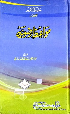 Mawaiz e Razvia, 3 Vols, مواعظ رضویہ