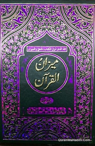 Meezan ul Quran, 3 Vols, میزان القرآن