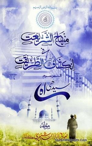 Minhaj ul Shariat Fi Inkishaf ul Tariqat, منہاج الشریعت فی انکشاف الطریقت