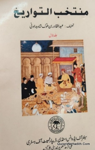 Muntakhab ul Tawarikh Farsi, 3 Vols, منتخب التواریخ فارسی