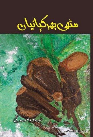 Muthi Bhar Kahaniyan, مٹھی بھر کہانیاں