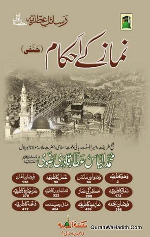 Namaz Ke Ahkam, نماز کے احکام