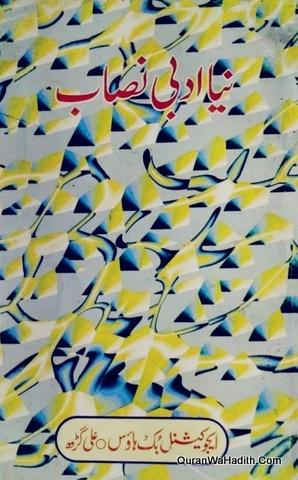 Naya Adabi Nisab, نیا ادبی نصاب