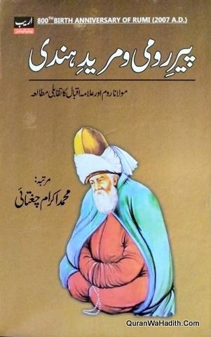 Peer e Rumi Wa Mureed e Hindi, پیر رومی و مرید ہندی, مولانا روم اور اقبال کا تقابلی مطالعہ