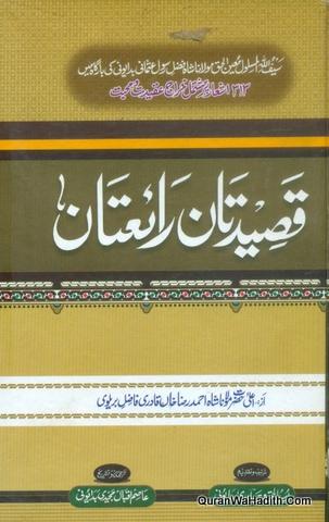 Qaseedatan Raitan, قصیدتان رائعتان
