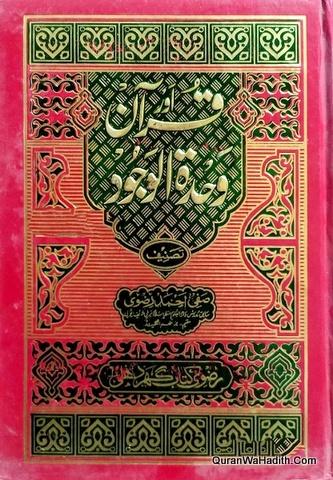 Quran Aur Wahdat ul Wajood
