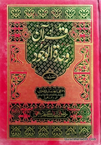 Quran Aur Wahdat ul Wajood, قرآن اور وحدت الوجود