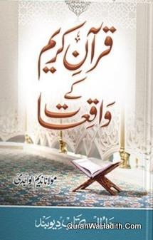 Quran e Kareem Ke Waqiat, قرآن کریم کے واقعات