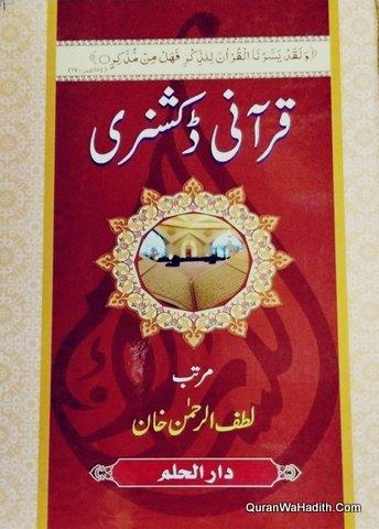 Qurani Dictionary, قرآنی ڈکشنری