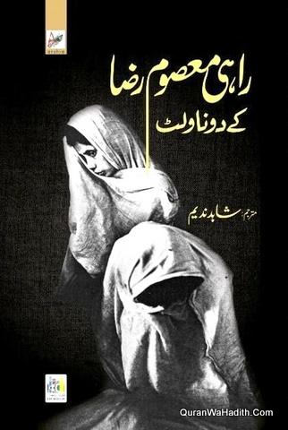 Rahi Masoom Raza Ke Novelt, راہی معصوم رضا کے دو ناولٹ, اوس کی بوند, اسنتوش کے دن