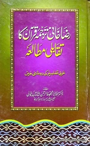Razakhani Tarjuma Quran Ka Taqabuli Mutala
