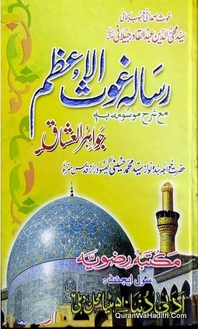 Risala Ghous e Azam, Ma Sharh Jawahir ul Ashaaq, رسالہ غوث الاعظم مع شرح موسومہ بہ جواہر العشاق