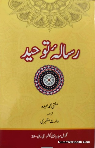 Risala e Tauheed, رسالہ توحید