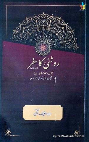 Roshni Ka Safar, Urdu Tarjuma Kashf ul Zuloom, روشنی کا سفر اردو ترجمہ کشف الظلوم