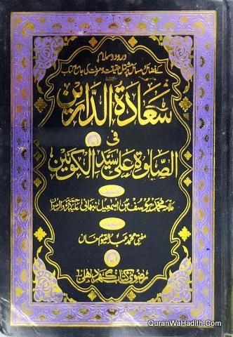Saadat ul Darain Fi Salat Ala Syed ul Konain Urdu, 2 Vols, سعادة الدارين في الصلاة على سيد الكونين اردو
