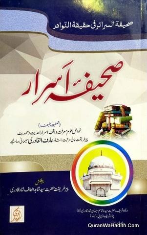Sahifa e Asrar, صحیفہ اسرار