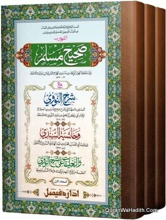 Sahih Muslim Arabic Jadeed, 3 Vols, صحيح مسلم عربي جديد