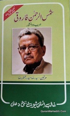 Shams ur Rehman Farooqi Adeeb o Danishwar, شمس الرحمٰن فاروقی ادیب و دانشور