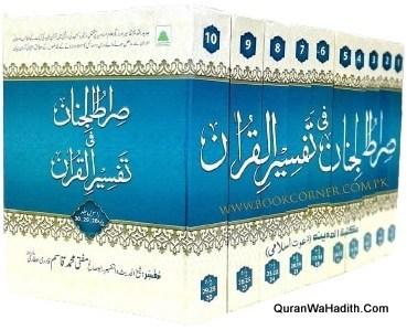 Sirat ul Jinan Fi Tafseer ul Quran Urdu, 10 Vols, صراط الجنان فی تفسیر القرآن اردو
