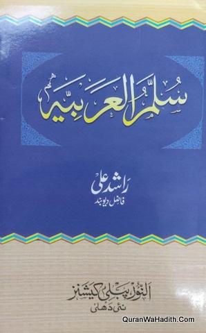 Sullam ul Arabia, سلم العربیہ