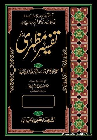 Tafseer e Mazhari Urdu, 6 Vols, تفسیر مظہری اردو