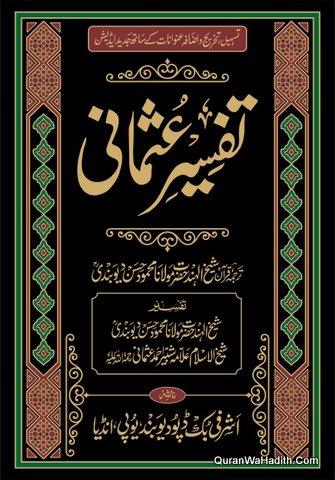 Tafseer e Usmani Jadeed Computerized, 2 Vols, تفسیر عثمانی جدید