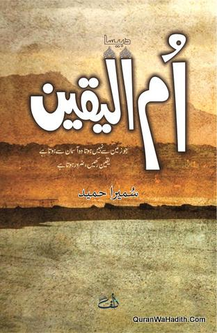 Ummul Yaqeen Novel, ام الیقین ناول
