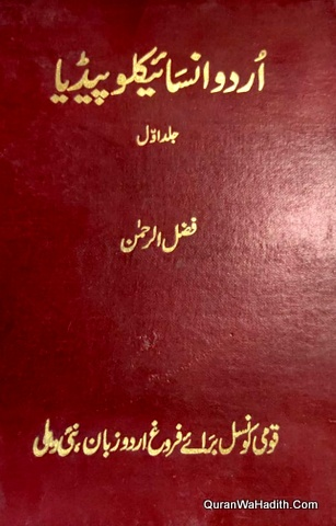 Urdu Encyclopedia