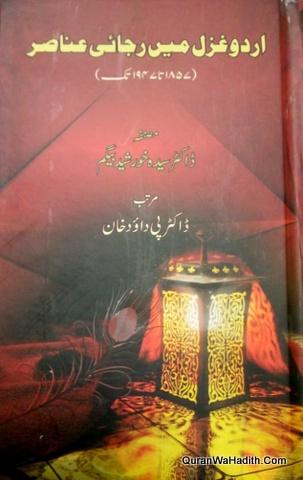 Urdu Ghazal Min Rajai Anasir, 1857-1947, اردو غزل میں رجائی عناصر ١٨٥٧ تا ١٩٤٧