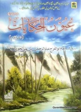 Uyun ul Hikayat Urdu, 2 Vols, عيون الحکایات اردو