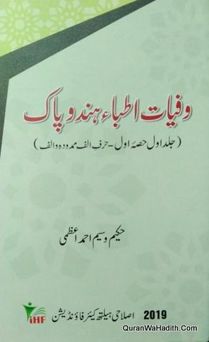 Wafiyat Atibba e Hind o Pak, وفیات اطباء ہند و پاک