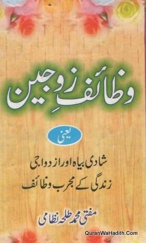 Wazaif e Zojain, Xerox, وظائف زوجین