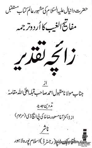 Zaicha e Taqdeer, Urdu Tarjuma Miftah ul Ghaib, زائچہ تقدیر, اردو ترجمہ مفتاح الغیب