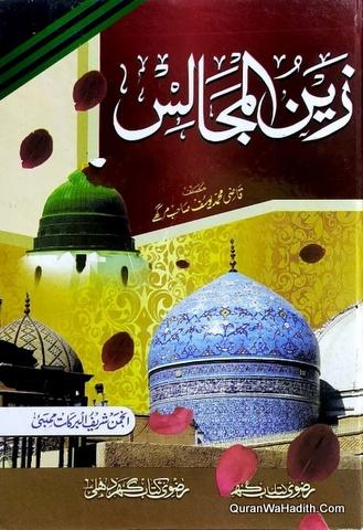 Zainul Majalis, زین المجالس