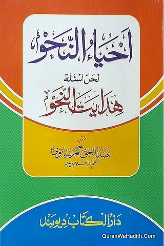 Ahya un Nahw Hal Asalah Hidayat un Nahw, احياء النحو حل اسئلة ھدایت النحو