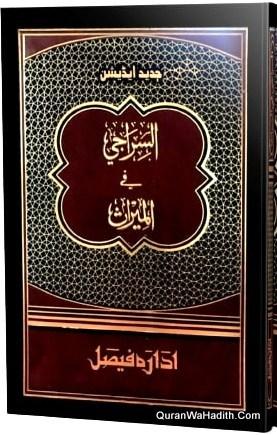 Al Siraji Fil Miras, Arabi Jadeed, السراجی فی المیراث