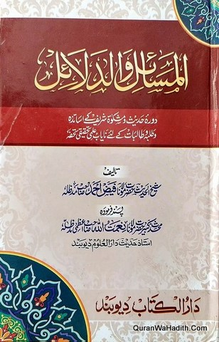 Al Masail wal Dalail, المسائل و الدلائل, دورہ حدیث مشکوة شریف کے اساتذہ و طلبہ کے لئے نایاب علمی تحقیقی تحفہ