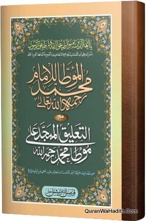 Muwatta Imam Muhammad Arabic, الموطأ للإمام محمد